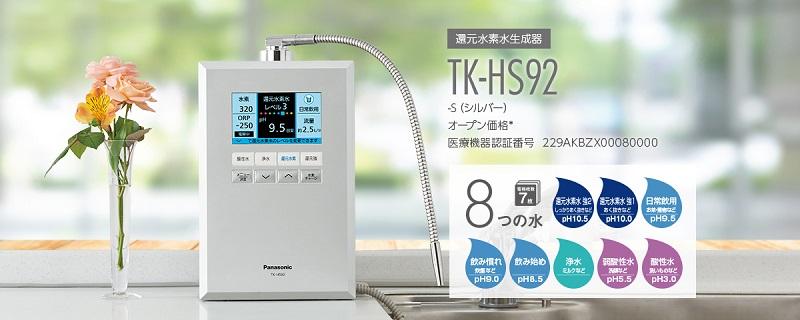 Máy lọc nước TK-HS92 giúp tạo ra 8 loại nước